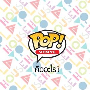 Funko pop คือ อะไร