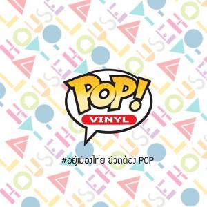 อยู่ไทยชิวิตต้อง funko pop